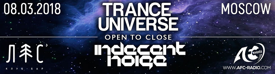 08 МАРТА 2018 (ЧЕТВЕРГ) — TRANCE UNIVERSE: INDECENT NOISE OTK
